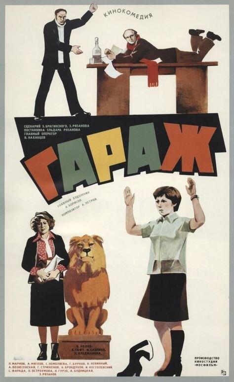 Гараж (1980)
