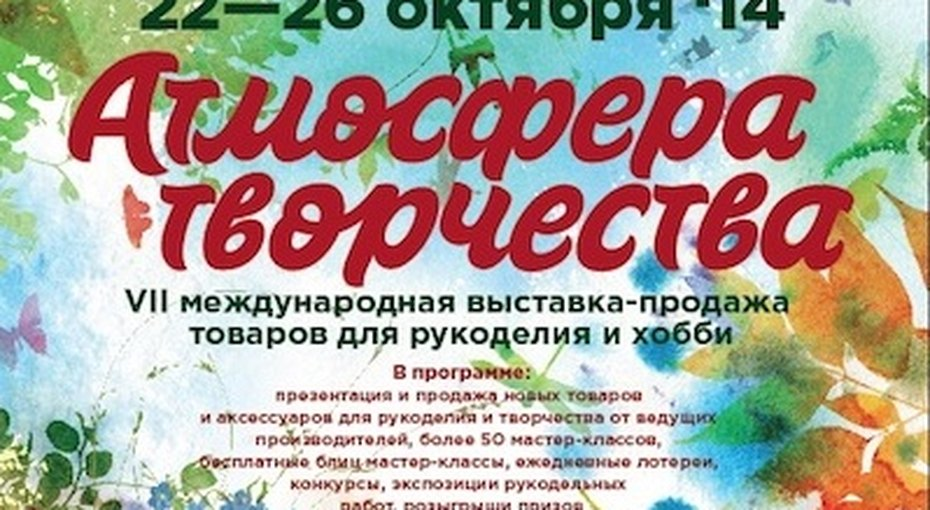 Выставка-продажа «Атмосфера творчества»