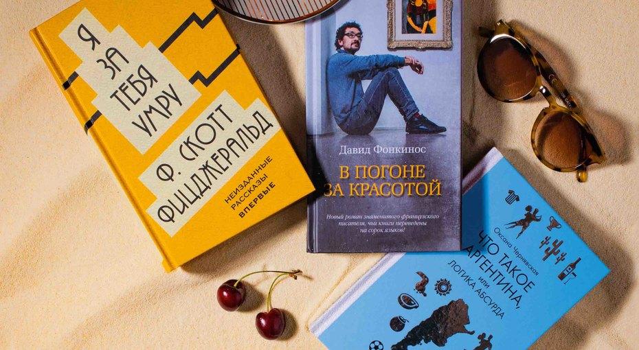 32 лучших книги дляотпуска