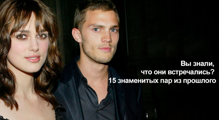 Вы знали, что они встречались? 15 знаменитых пар изпрошлого (видео)