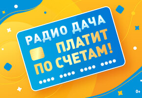 Грандиозная акция «Радио Дача платит по счетам!» в самом разгаре