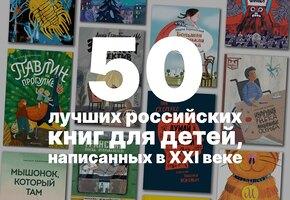 50 лучших российских детских книг, написанных в XXI веке