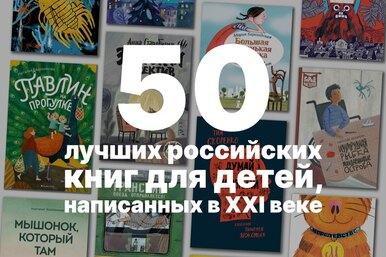 50 лучших российских детских книг, написанных вXXI веке