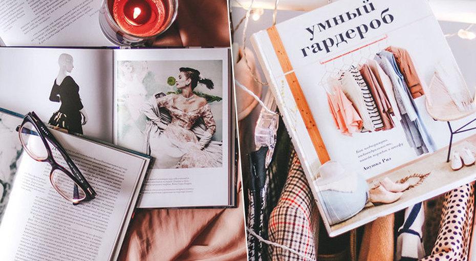 12 лучших книг омоде, стиле идизайнерах. Стоит прочитать!
