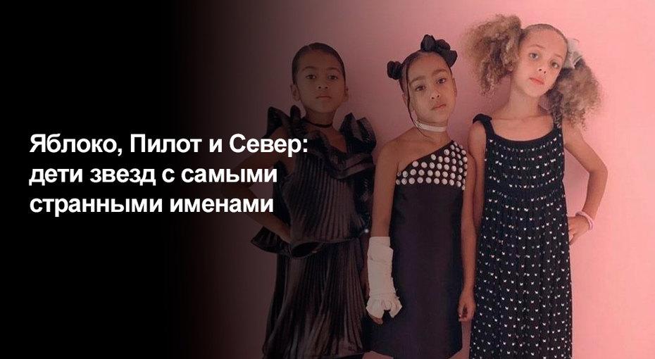Яблоко, Пилот иСевер: дети звезд ссамыми странными именами (видео)