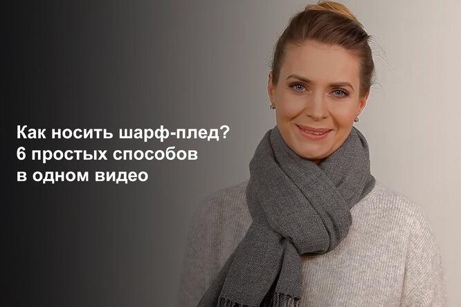 Как носить шарф-плед? 6 простых способов водном видео