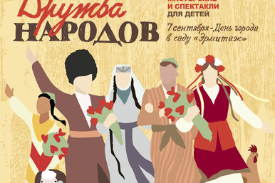 Фестиваль журнала Seasons of Life — «Дружба народов»