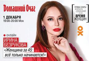«В 45 жизнь только начинается»: Ирина Безрукова в прямом эфире