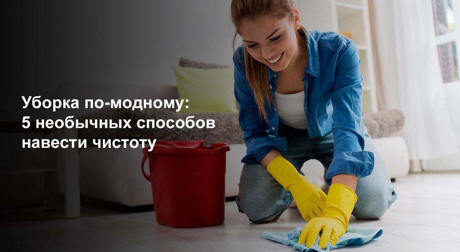 Уборка по‑модному: 5 необычных способов навести чистоту (видео)