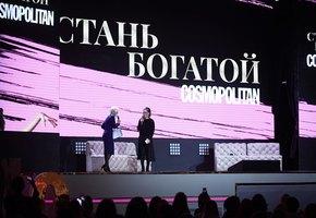 Как прошел первый женский форум Cosmopolitan. «Стань богатой» о финансовой независимости
