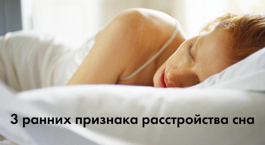 3 ранних признака расстройства сна (видео)