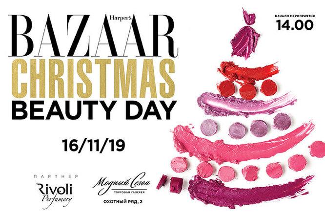 Harper's Bazaar приглашает напраздничный бьюти-день