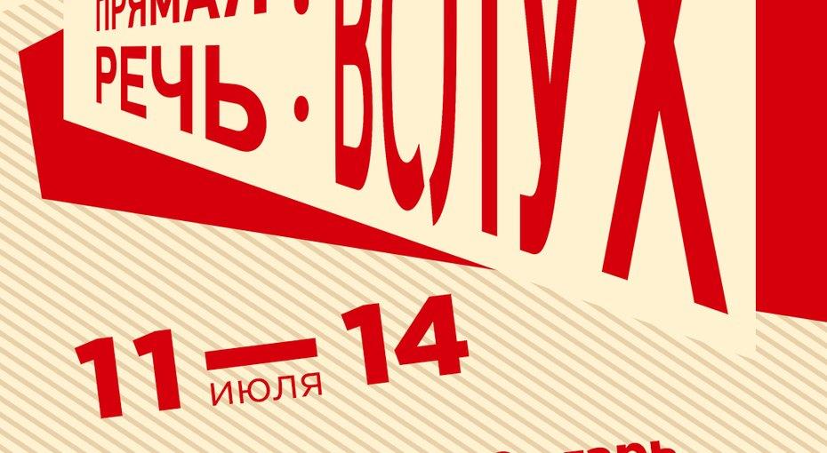 Литературный фестиваль пройдет вГоголь-центре