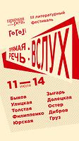 Литературный фестиваль пройдет в Гоголь-центре