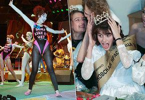 «Московская красавица-88»: как выглядели модели первого конкурса красоты в СССР