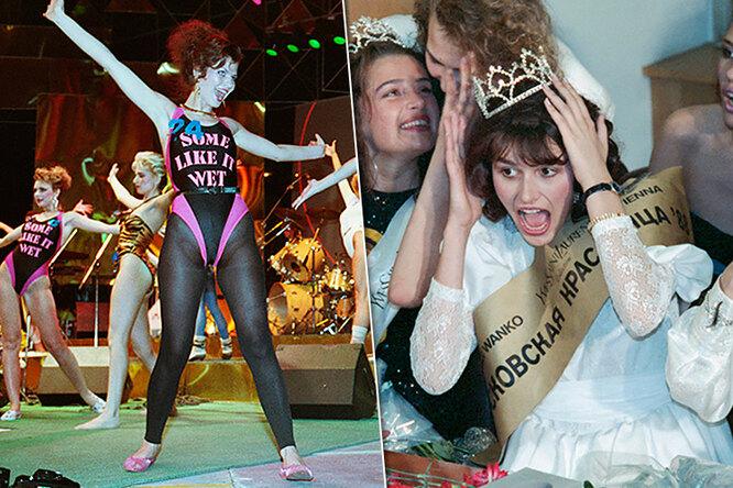 «Московская красавица-88»: как выглядели модели первого конкурса красоты вСССР