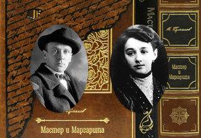 Мастер и Маргарита: жена Булгакова ушла к нему от успешного и обеспеченного военачальника