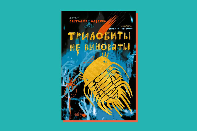 Список лучших российских книг для детей современных авторов