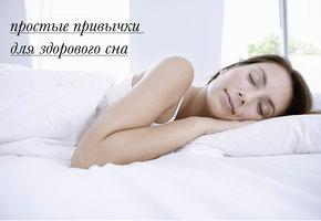 Простые привычки для здорового сна (видео)