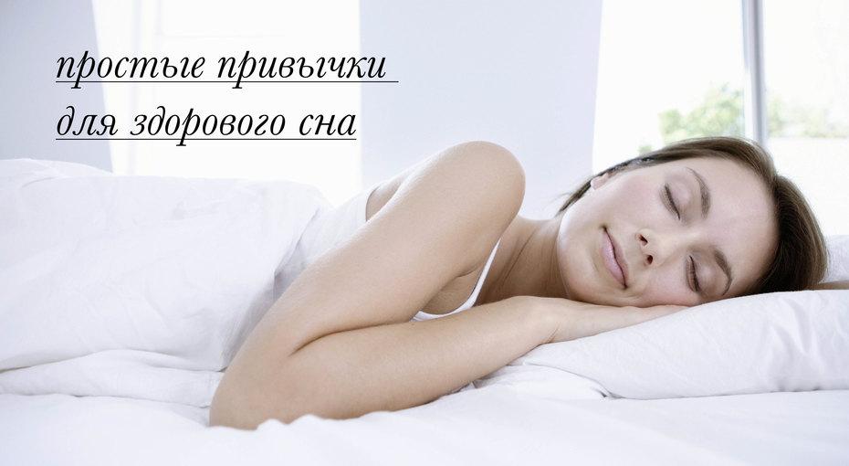 Простые привычки дляздорового сна (видео)