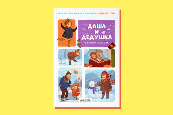 Лучшие современные книги для детей российских авторов