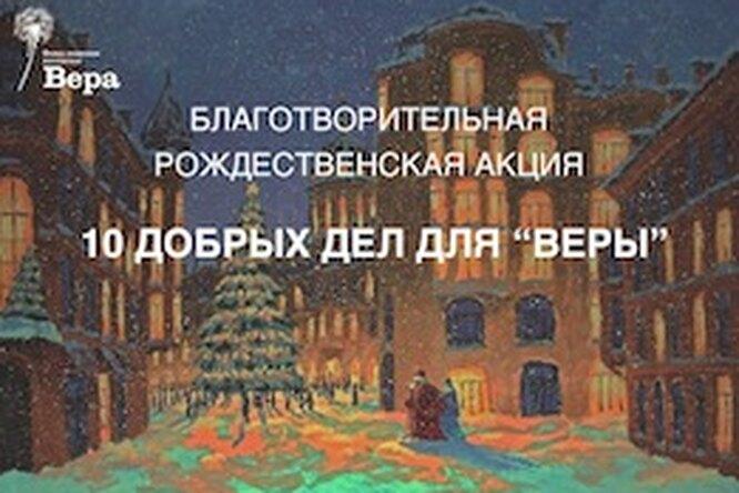"""Благотворительная рождественская акция «10 добрых дел для""""Веры"""""""