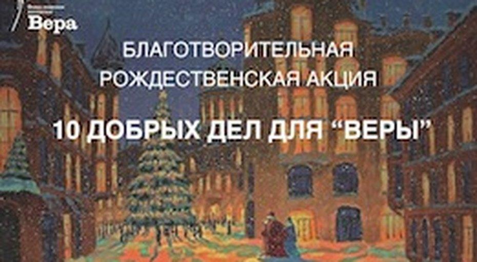 Благотворительная рождественская акция «10 добрых дел для«Веры»