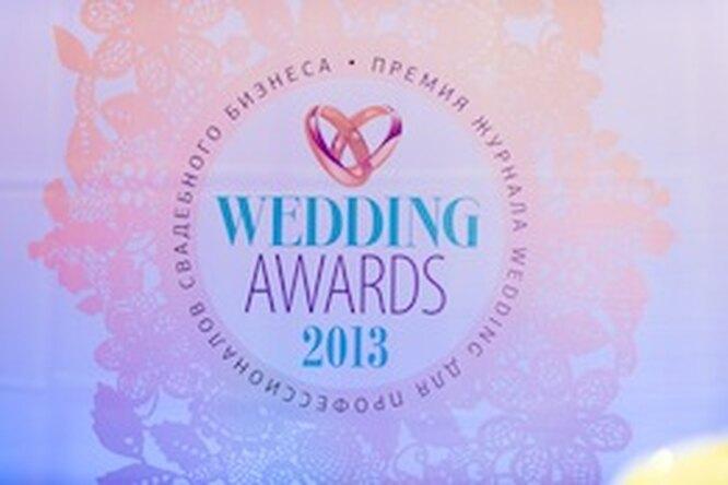 Итоги премии Wedding Awards