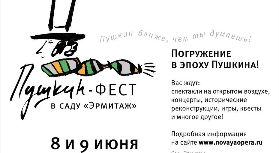 6 - 9 июня пройдет фестиваль «Пушкин - Фест», посвященный 220-летию  со Дня рождения Александра Сергеевича Пушкина (1799 - 1837)