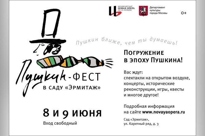 6 – 9 июня пройдет фестиваль «Пушкин – Фест», посвященный 220-летию  со Дня рождения Александра Сергеевича Пушкина (1799 – 1837)