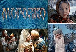 Как снимали «Морозко». Любовь, рыдания и русская иммиграция