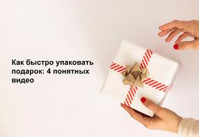 Как быстро упаковать подарок: 4 понятных видео