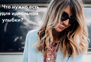 Что нужно есть для идеальной улыбки? (видео)