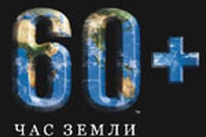 Час Земли — 2011