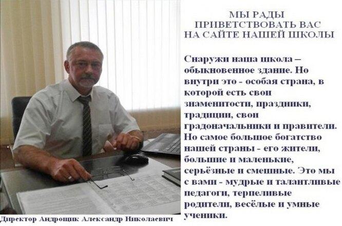 рыльский район школа, андрощик