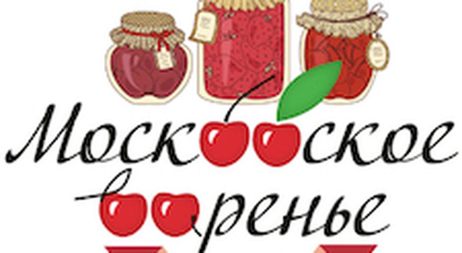 Фестиваль «Московское варенье»