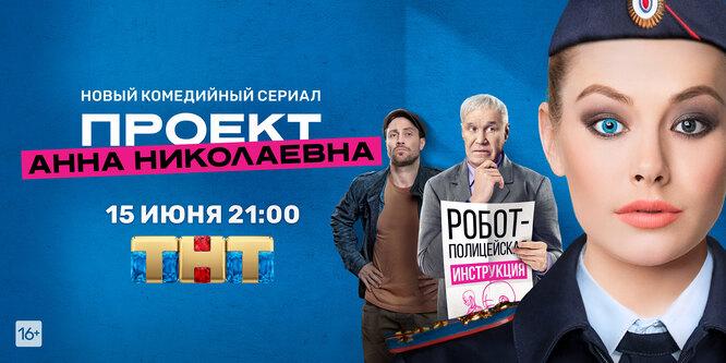 """Сериал """"Проект """"Анна Николаевна"""""""