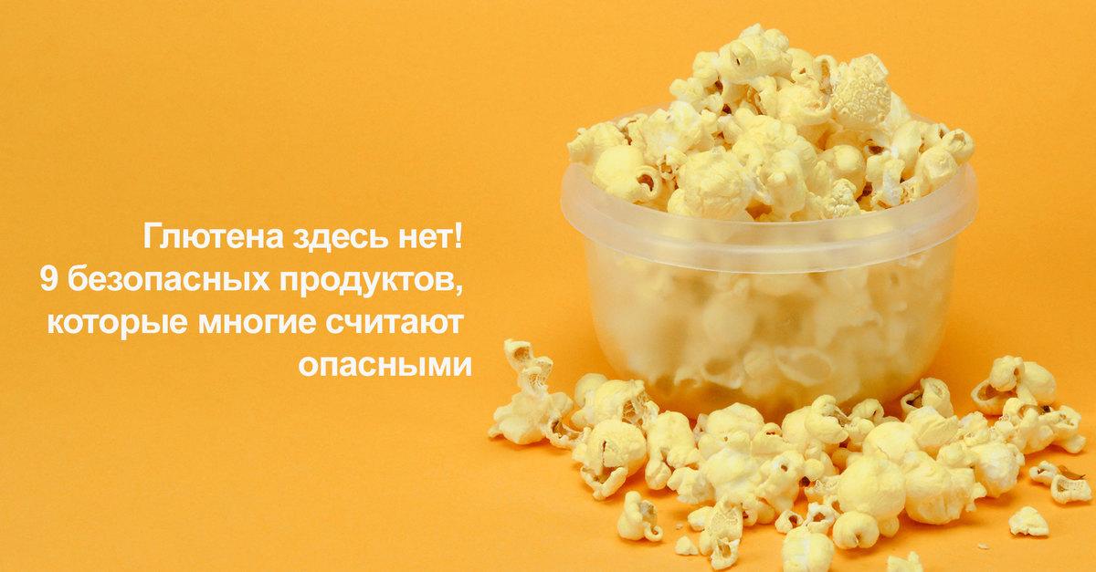 Киноа глютен