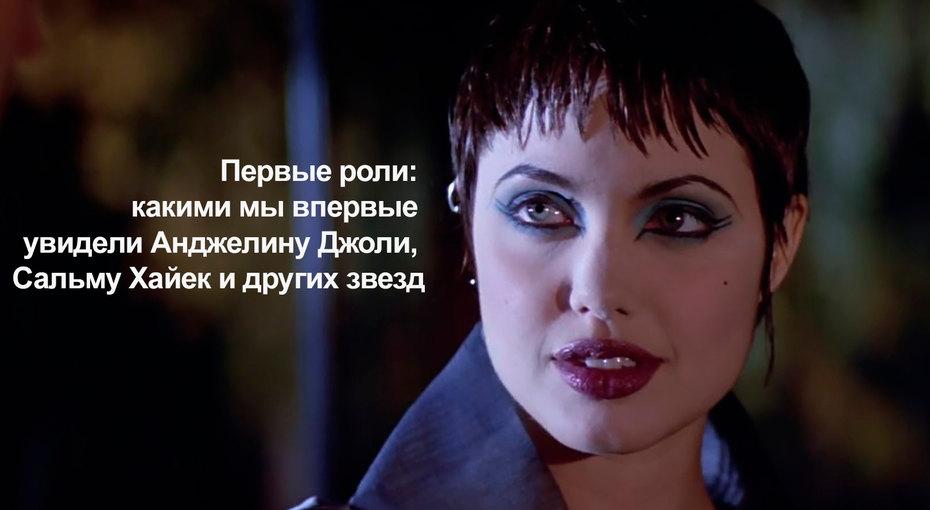 Первые роли: какими мы впервые увидели Анджелину Джоли, Сальму Хайек идругих звезд (видео)