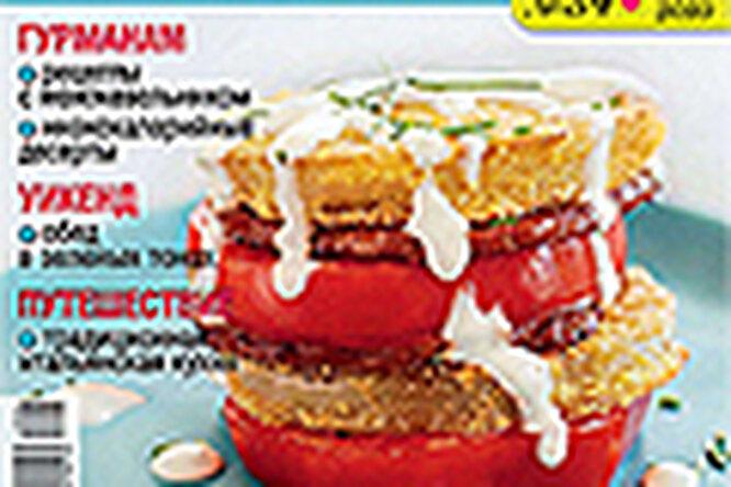 Вышел новый номер журнала «Вкусно & Полезно»