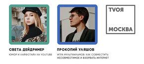 Бесплатный обучающий курс для подростков стартует в Москве