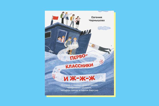 Евгения Чернышова «Первоклассники и ж-ж-ж…»