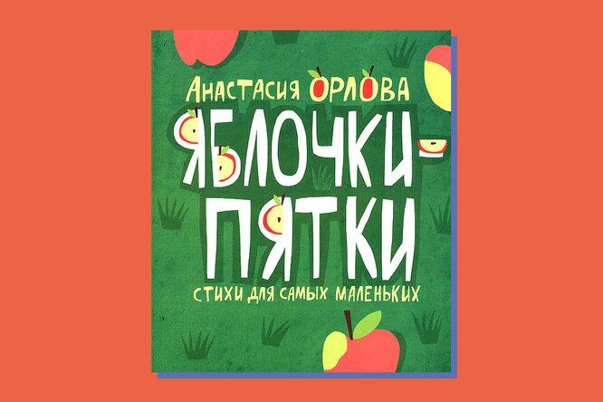 Лучшие детские книги современных поэтов