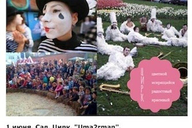 Сад. Цирк. Uma2rman. Дима Билан. Дети!