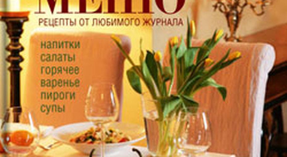Книга «Домашнее меню. Рецепты отлюбимого журнала» стала лучшей!