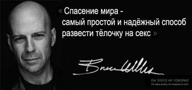 Брюс Уиллис