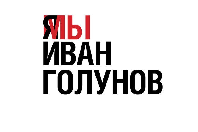 «Домашний очаг» поддерживает журналиста Ивана Голунова