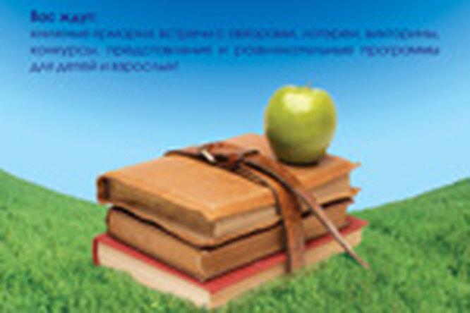 «Домашний Очаг» нафестивале «С книгой влето»