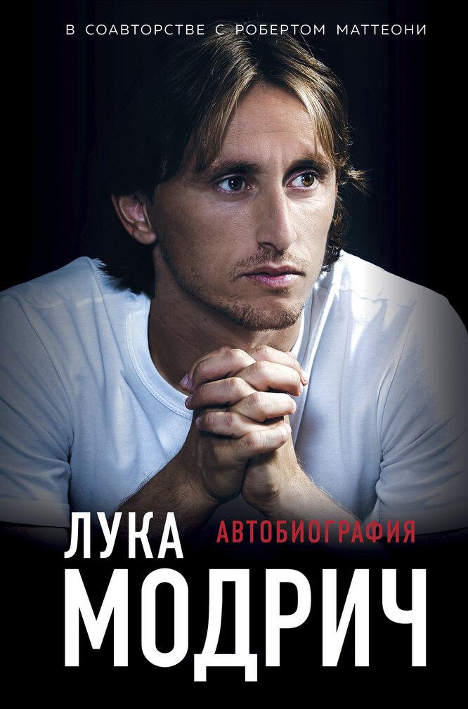 Лука Модрич, книга