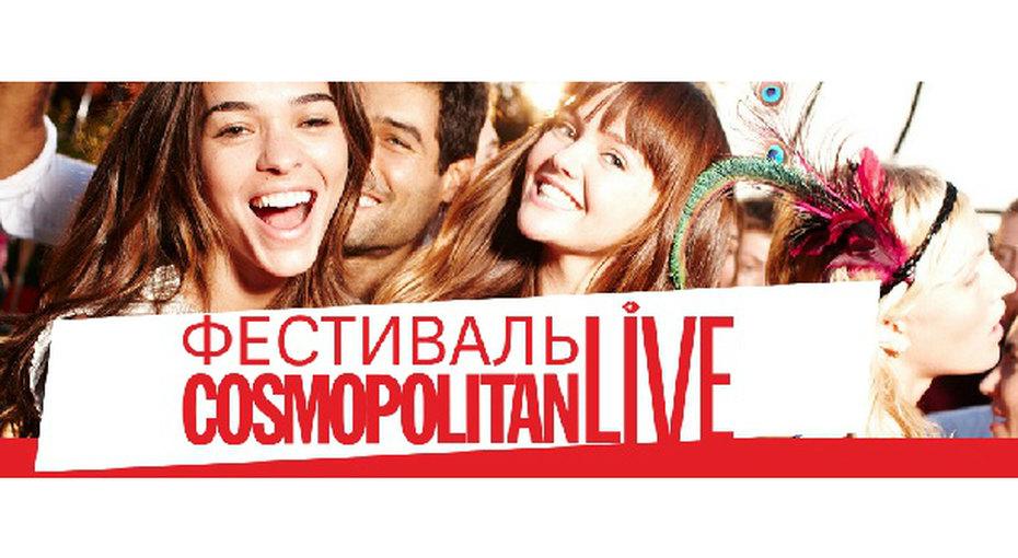 12 сентября журнал Cosmopolitan провёл грандиозный open air-фестиваль  Cosmopolitan LIVE.